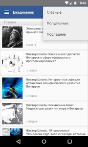 EJ.by screenshot 3