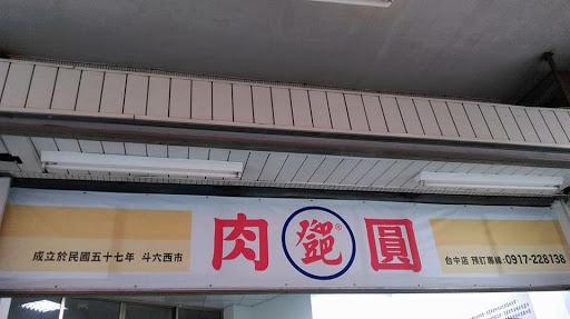 斗六鄧肉圓 台中店
