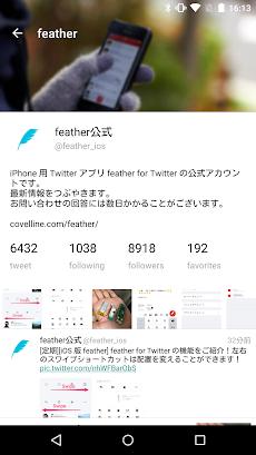 feather - 軽快なTwitterアプリのおすすめ画像2
