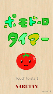 Tomato Timer- screenshot thumbnail