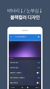 투니(Toony) – 웹툰 만화 모아보기 screenshot 1