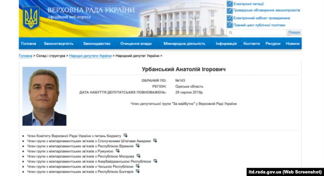 Брат Олександра Анатолій Урбанський переміг на 143 окрузі на останніх виборах до Верховної Ради