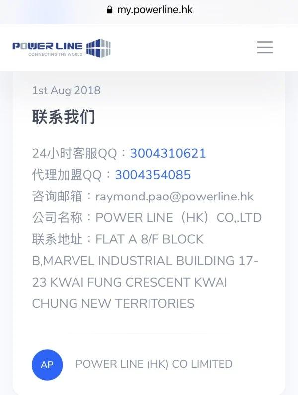 Các trang web của Power Line (HK) Co. Limited đều có các ký tự đơn giản và liên hệ dịch vụ khách hàng QQ.