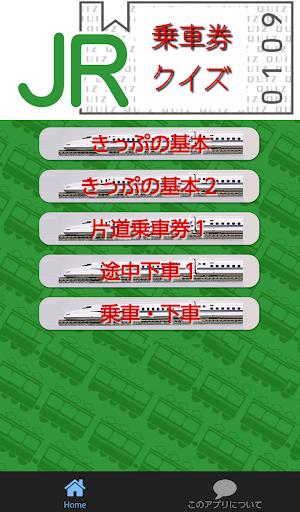 線路は続くよどこまでも乗車券クイズ! for JR版 鉄道