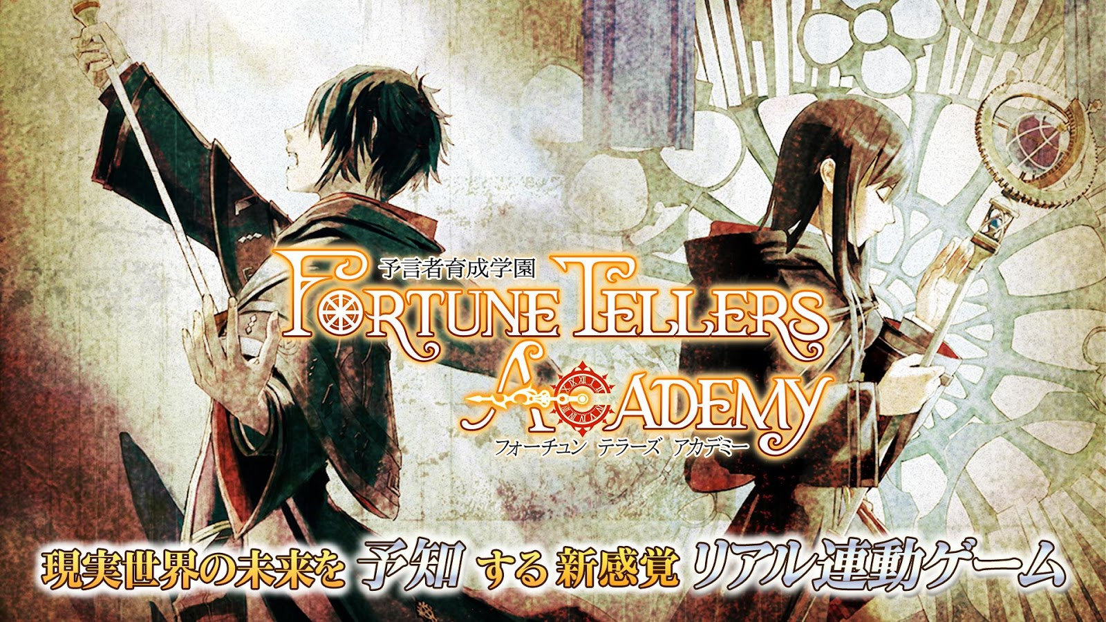 予言者育成学園Fortune Tellers Academy- screenshot