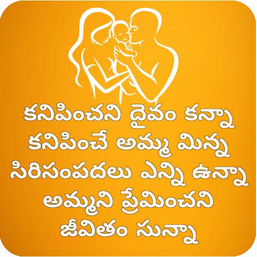 Telugu Quotation Wallpapers 1 0 Apk Download Com Oasis