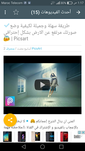 محترف PicsArt for PC