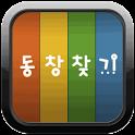 동창찾기 icon
