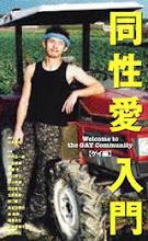 Photo: 「同性愛入門」  著者、伏見憲明   新生活をスタートさせるゲイ初心者に贈るゲイライフの手引き。ゲイライフのHow toや、農業から映画監督まで、あらゆる分野で活躍する先達を取り上げ、ゲイのライフスタイルを紹介する。