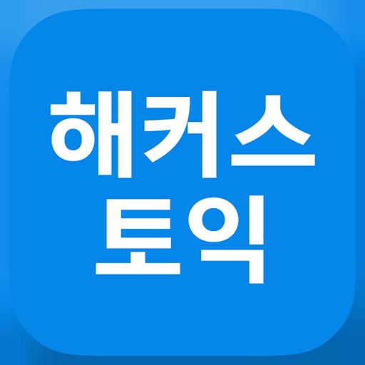 해커스토익 - TOEIC 토익무료인강 토익단어 시험일정 file APK for Gaming PC/PS3/PS4 Smart TV
