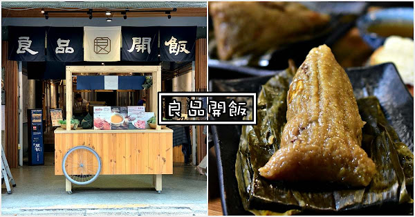 良品開飯 | 中華傳統美食 新體驗店