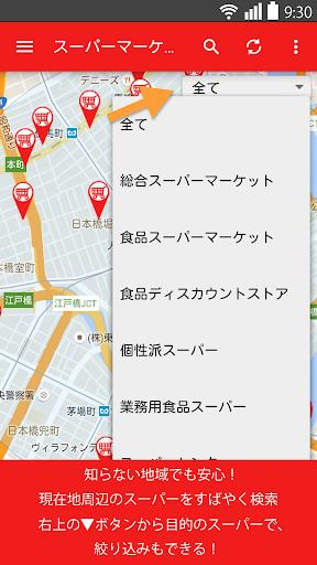 スーパーマーケットまっぷ