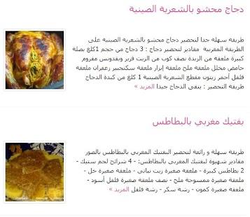 شهيوات مغربية منزلية رخيصة - náhled