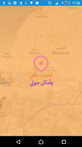 تحديد مكاني و أماكن حولي ب GPS