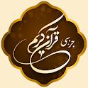 جز سی قرآن کریم به همراه ترجمه فارسی و صوت icon