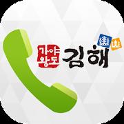 김해시행정전화 아이콘