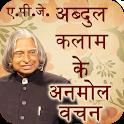 APJ Abdul Kalam Quotes Hindi icon