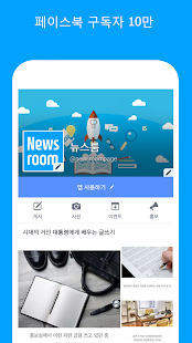 뉴스룸- screenshot thumbnail
