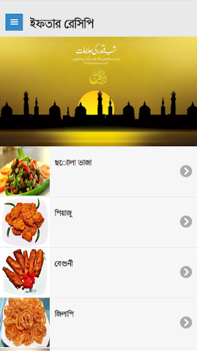 Iftar Recipe ইফতার রেসিপি