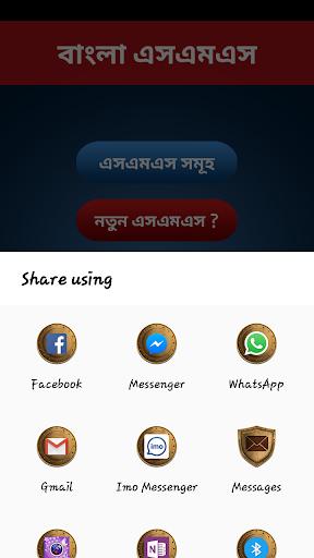 Download Best Bangla SMS ~ বাংলা এসএমএস Google