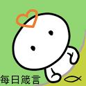 每日箴言 icon