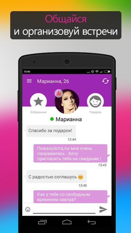 Приложения для знакомств москва