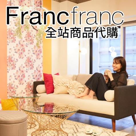 francfranc代購文章主圖一