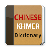 Chinese Khmer Dictionary
