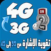 تقوية الإشارة  3G إلى 4G
