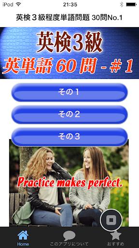 無料教育Appの英検3級単語問題 30問No.1|記事Game