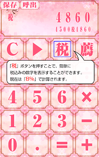 Sakura Calculator- screenshot thumbnail