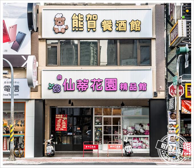 熊賀餐酒館
