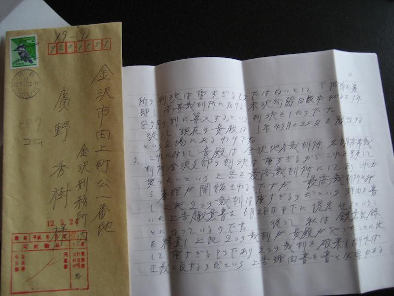 Photo: 平成12年5月22日付上告審国選弁護人山口治夫の手紙_02.jpg