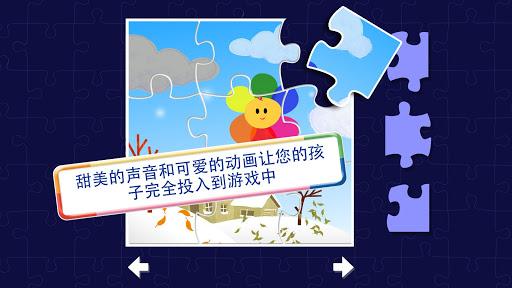 有趣的拼图为孩子们|玩教育App免費|玩APPs