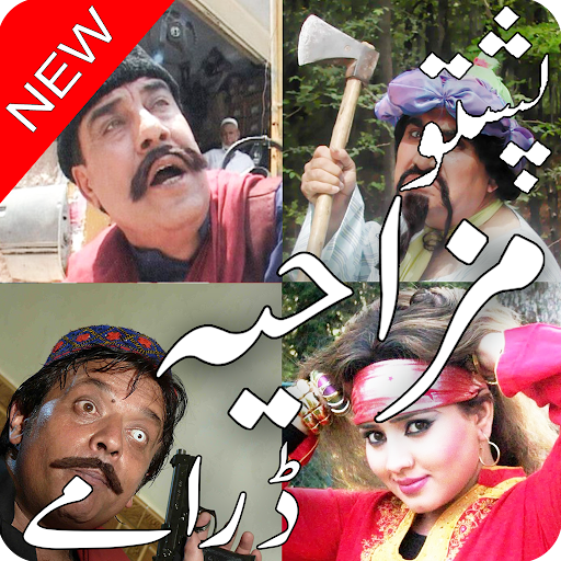 Pashto Funny Drama