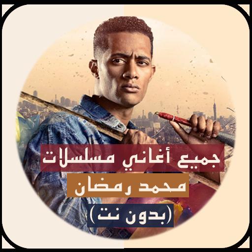 أغاني مسلسلات محمد رمضان بدون نت برنامهها در Google Play