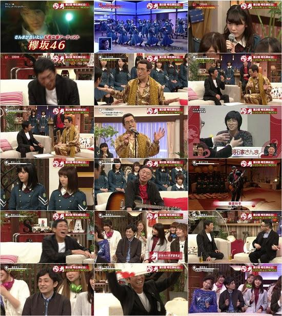 (TV-Variety)(720p) 欅坂46 – 第1回明石家紅白!拡大版 170609