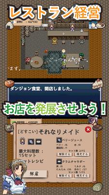ダンジョン食堂 - screenshot