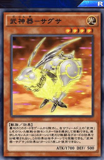 武神器サグサ