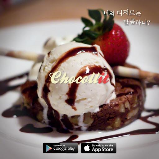 Chocollit 초콜리트- 너의 디저트는 달콤하니