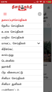 Thanthi News 24×7 (Official) Apk Download For Android 1