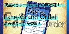 声優クイズforFateGO/無料アプリのおすすめ画像1