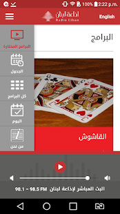 Radio Liban- screenshot thumbnail