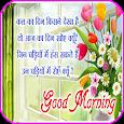 Hindi Good Morning HD Images apk
