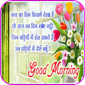 Hindi Good Morning HD Images