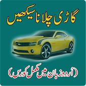 Learn Driving in Urdu