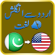 Urdu to English Dictionary – اردو سے انگلش لغت (app)