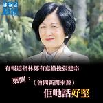報道指林鄭有意撤換張建宗 葉劉稱曾問新聞來源表示「好堅」