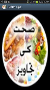 Health Tips (Urdu)- screenshot thumbnail
