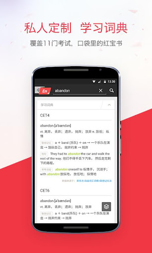 Download u-dictionary free (android)